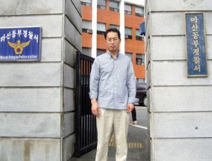 KCA President, Dr. Taeg Su Choi at his local police station during the current prosecution.